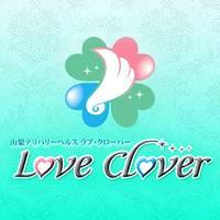 甲府デリヘル LOVE CLOVER(ラブクローバー)