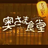甲府デリヘル 山梨奥さま食堂(ヤマナシオクサマショクドウ)