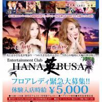 甲府キャバクラ Entertainment Club HANA英BUSA(エンターテイメントクラブ ハナブサ)