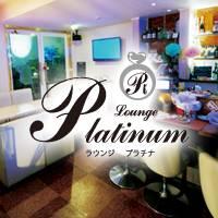 甲府クラブ・ラウンジ Lounge Platinum(ラウンジ プラチナ)