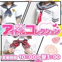 甲府デリヘル 甲府アイドルコレクション(コウフアイドルコレクション)