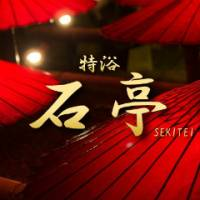 甲府ソープ 石亭(セキテイ)