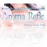 甲府メンズエステ Aroma Refle アロマリフレ甲府店(アロマリフレコウフテン)のナイトナビ割引