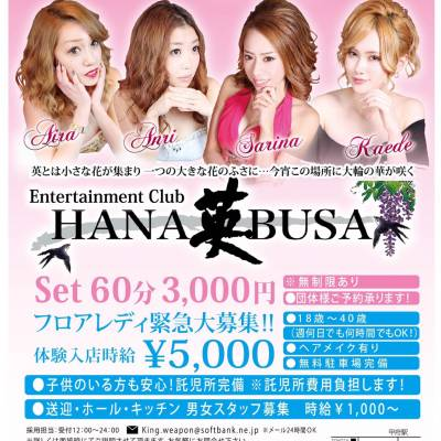 甲府キャバクラ Entertainment Club HANA英BUSA