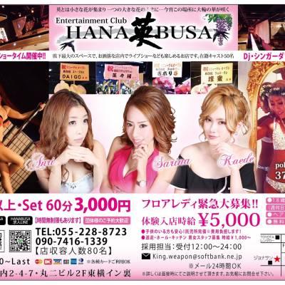 甲府キャバクラ Entertainment Club HANA英BUSA