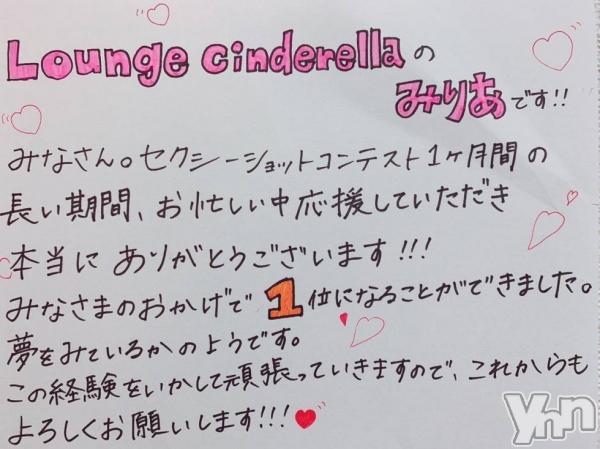 ミリアさん(Lounge Cinderella)