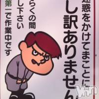 甲府ソープ 石亭(セキテイ)の11月20日お店速報「本日休業」