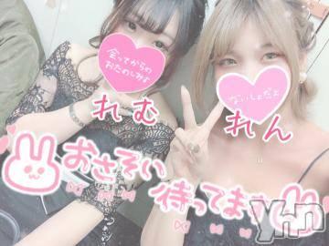 甲府ソープオレンジハウス れん(20)の1月21日写メブログ「れむちんれんちん(*゚∀゚*)(*゚∀゚*)」