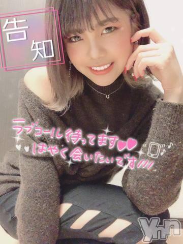 甲府ソープオレンジハウス れん(20)の4月13日写メブログ「お兄様方元気してますか!!!!!」