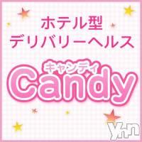 甲府ホテヘル Candy(キャンディー)の2月3日お店速報「新人素人系つばささん本日体験入店2日目!!本日も特別割引いたします!!」