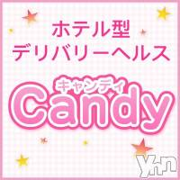 甲府ホテヘル Candy(キャンディー)の2月25日お店速報「超人気!えなさん本日出勤最終日!!お早目のご予約ご来店お待ちしております」