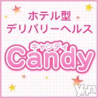 甲府ホテヘル Candy(キャンディー)の4月11日お店速報「えなさん・つばささん・さつきさん 本日出勤最終日!容姿・サービス最高です」