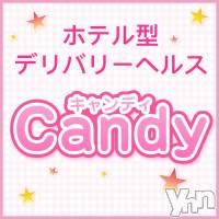 甲府ホテヘル Candy(キャンディー)の8月12日お店速報「美少女ちなさん18歳本日1日限定出勤!!体験入店予定2名あり!!」