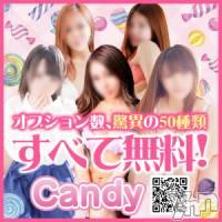 甲府ホテヘル Candy(キャンディー)の5月3日お店速報「キャスト多数出勤につきタイプ別選びたい放題!!!」
