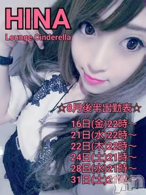 富士吉田キャバクラLounge Cinderella(ラウンジ シンデレラ) ヒナの8月21日写メブログ「ブンシャカラカ」