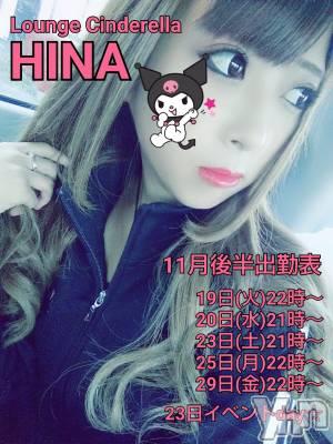富士吉田キャバクラLounge Cinderella(ラウンジ シンデレラ) ヒナの11月17日写メブログ「純朴、無垢であろうが」