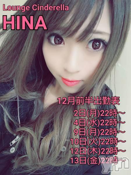 富士吉田キャバクラLounge Cinderella(ラウンジ シンデレラ) ヒナの12月2日写メブログ「12月のスケジュール」