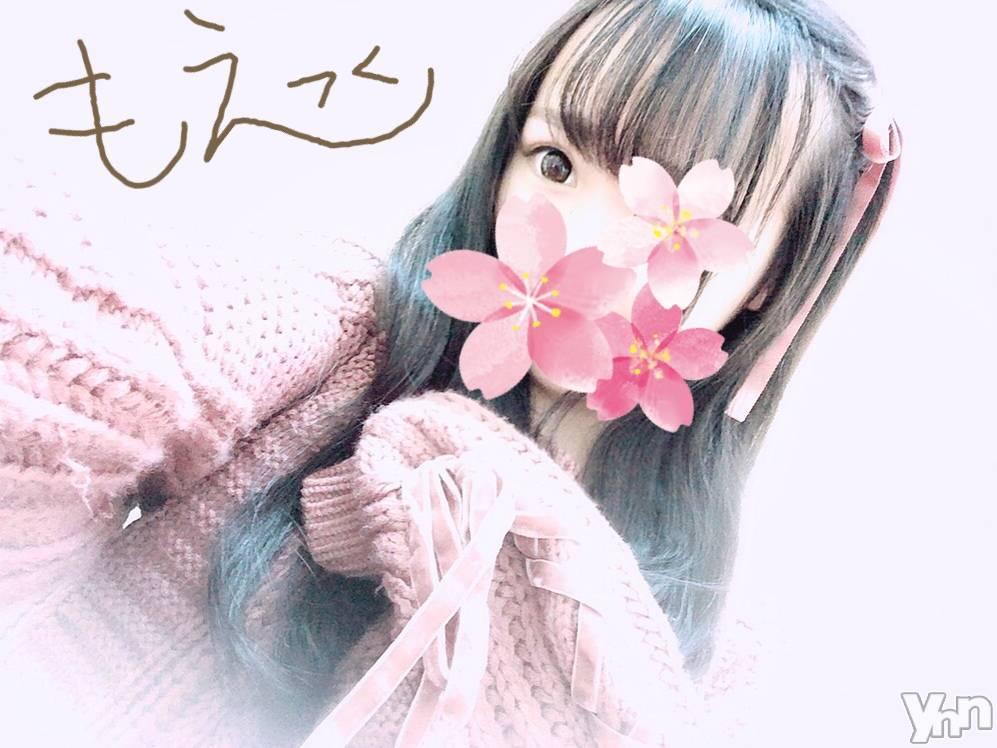 甲府ホテヘルCandy(キャンディー) もえ(19)の5月2日写メブログ「もえんの日常②*」