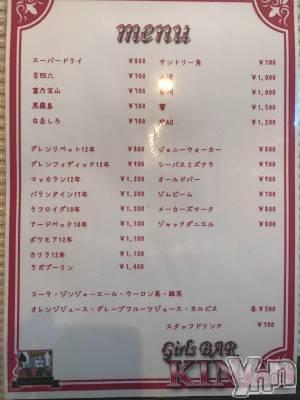 甲府市ガールズバー Girl's BAR KINGS(ガールズバー キングス)の店舗イメージ枚目