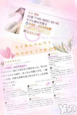 甲府ソープ BARUBORA(バルボラ) みか(22)の12月29日写メブログ「?????」