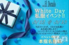 甲府キャバクラ(クラブ エルドラド)のお店速報「whitedayですよ♡」