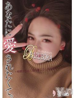 甲府ソープBARUBORA(バルボラ) りな(25)の2019年11月10日写メブログ「出勤しました♪」