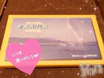 甲府ソープ オレンジハウス ひびき(27)の3月27日写メブログ「ありがとう?」