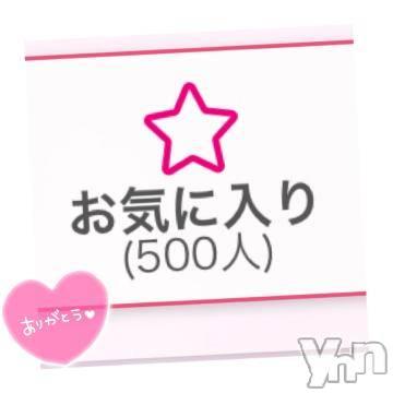 甲府ソープBARUBORA(バルボラ) なち(20)の7月4日写メブログ「500人突破~( ????)」