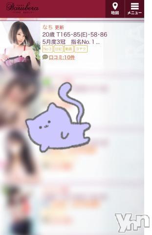 甲府ソープBARUBORA(バルボラ) なち(20)の2020年9月15日写メブログ「変わってる??」