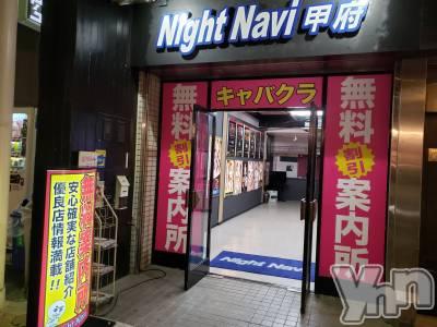 甲府市その他業種 Night Navi甲府(ナイトナビコウフ)の店舗イメージ枚目