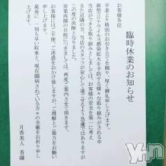 甲府スナック(ゲッカビジン)のお店速報「臨時休業のお知らせ」