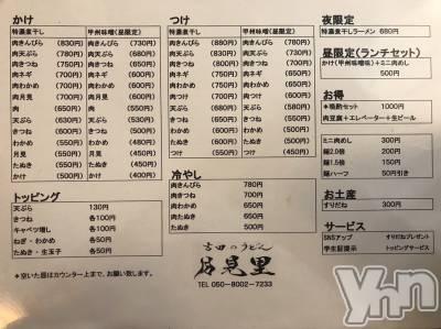 甲府市居酒屋・バー 吉田のうどん 月見里(ヨシダノウドン ツキミサト)の店舗イメージ枚目