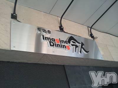 甲府市居酒屋・バー 今人 〜imagine dining〜(イマジンダイニング)の店舗イメージ枚目