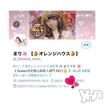 甲府ソープオレンジハウス まり(20)の11月12日写メブログ「Twitterはじめました!?」