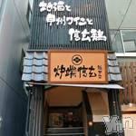 甲府市居酒屋・バー 炉端信玄(ロバタシンゲン)の店舗イメージ枚目