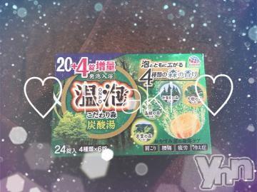 甲府ソープBARUBORA(バルボラ) まき(20)の2019年12月8日写メブログ「*あたらしいの」