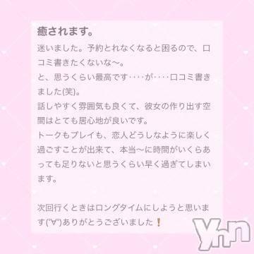 甲府ソープ オレンジハウス ひなた(22)の6月27日写メブログ「?口コミありがとまるっ」