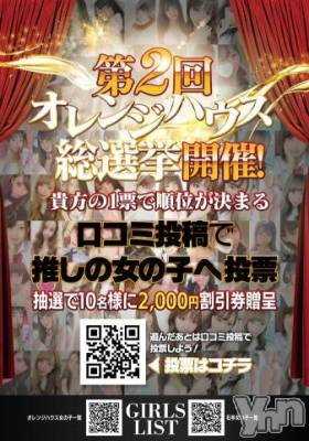 甲府ソープ オレンジハウス ひなた(22)の6月27日写メブログ「?総選挙まる~!」