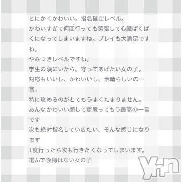 甲府ソープ オレンジハウス ひなた(22)の6月27日写メブログ「?口コミありがとだよっ」