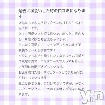 甲府ソープ オレンジハウス ひなた(22)の7月18日写メブログ「?口コミありまる!」