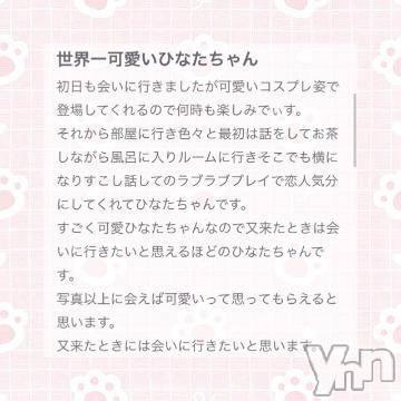 甲府ソープ オレンジハウス ひなた(22)の7月18日写メブログ「?口コミありがとっ!」