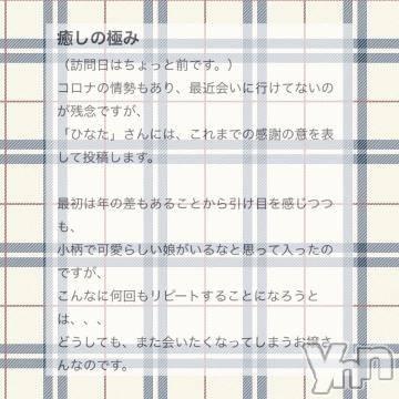 甲府ソープ オレンジハウス ひなた(22)の7月18日写メブログ「?口コミありがと~!」