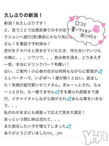 甲府ソープオレンジハウス かれん(21)の2月3日写メブログ「いつの間に?」