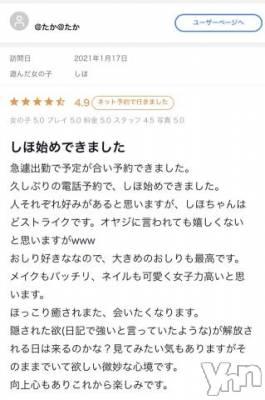 甲府ソープ Vegas(ベガス) しほ(20)の1月26日写メブログ「たかたかさん(^_  ? _^)?」