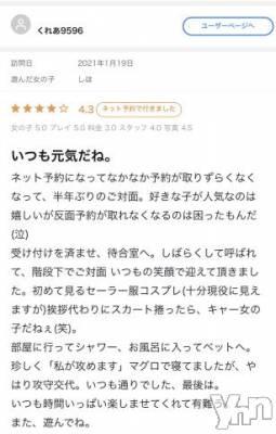 甲府ソープ Vegas(ベガス) しほ(20)の1月26日写メブログ「くれあさんへ(^_  ? _^)」