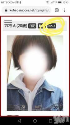 甲府ソープ BARUBORA(バルボラ) れもん(20)の7月7日写メブログ「おはよう!」