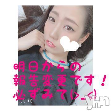 甲府ソープ BARUBORA(バルボラ) ゆづき(22)の7月31日写メブログ「明日からの報告????重要!」
