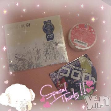 甲府ソープオレンジハウス らん(22)の5月8日写メブログ「?ありがとう」