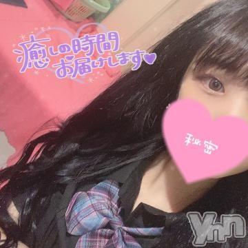 甲府ソープオレンジハウス らん(22)の2021年9月14日写メブログ「?せいふくday」