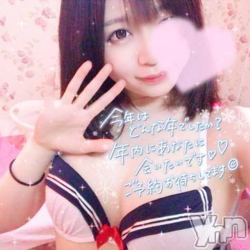 甲府ソープ オレンジハウス りりこ(22)の12月29日写メブログ「寒さも疲れも忘れさせてあげます?」
